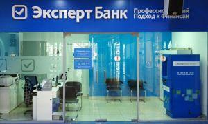 Вход и регистрация личного кабинета Эксперт Банка