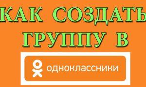 Как создать сообщество в Одноклассниках