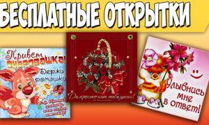 Открытки через Одноклассники — бесплатные картинки