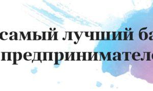Вход и регистрация в интернет банке Точка