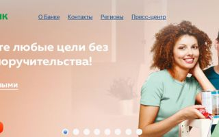 Вход в личный кабинет Связь банка — кредит онлайн, вклады и адреса