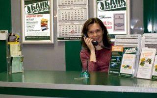 Банк Авангард в Москве — часы работы отделений, телефон и адрес