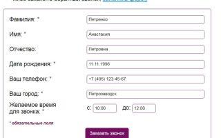 Онлайн заявка на кредит наличными в банке Сетелем