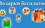 Как сделать бесплатные подарки в Одноклассниках
