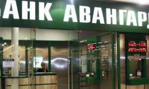 Банки партнеры Авангард банка — где лучше снять деньги
