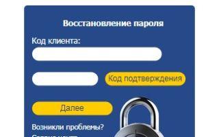 Как зарегистрировать и войти в личный кабинет СДМ банка