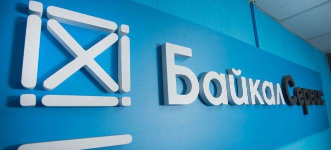 Отслеживание груза ТК Байкал Сервис — отзывы клиентов