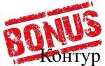 Вход и регистрация личного кабинета Контур Бонус