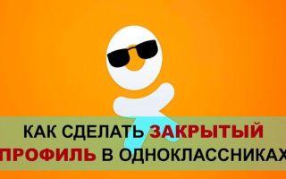 Как закрыть страницу в Одноклассниках навсегда