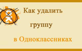 Как удалиться из группы в Одноклассниках