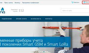 Личный кабинет клиента Мособлгаз — вход и оплата
