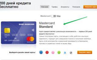 Заявка в банке Авангард — получение кредита онлайн на карту