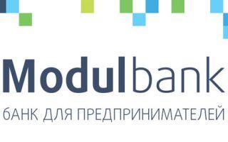 Регистрация и вход в личный кабинет Модуль банка