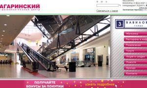 ТРЦ (торговый центр) Гагаринский — список магазинов
