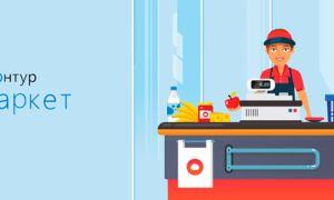 Личный кабинет Контур Маркет — программа, техподдержка, касса