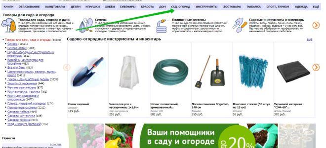 Каталог интернет магазина Май Шоп