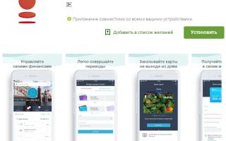 Интернет банк Санкт Петербург — вход в личный кабинет