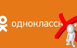 Почему не открывается сайт Одноклассники