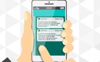 Как подключить смс уведомление банка Авангард