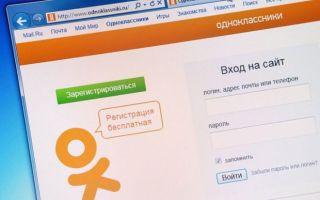 Как удалить сохраненный пароль в Одноклассниках