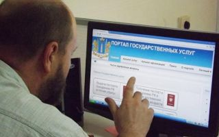 Вход на сайт и в личный кабинет Есиа — портал Госуслуги