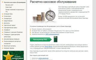 Как открыть расчетный счет для ИП и ООО в банке Авангард