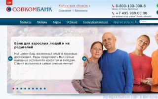 РосЕвробанк (СовКомБанк) — неофициальный сайт и личный кабинет