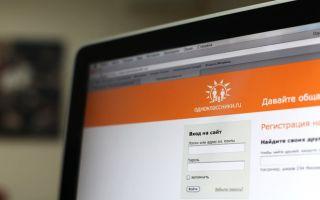 Как восстановить Одноклассники если забыл пароль и логин